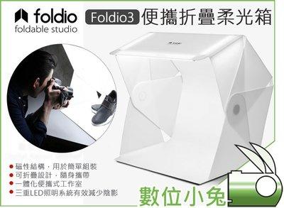 數位小兔【Orangemonkie Foldio3 便攜折疊LED柔光箱】補光燈 攝影棚 LED 25吋 60公分 拍攝