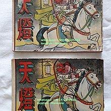 香港 50年代或60年代初期 連環圖 漫畫 小人書 珍品