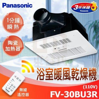 現貨附發票 Panasonic國際牌 FV-30BU3R暖風機 陶瓷加熱 遙控 110V乾燥機Fv30bu3r【東益氏】