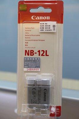 【日產旗艦】免運費 Canon NB-12L NB12L 鋰電池 彩虹公司貨 G1X Mark II G1X2 原廠電池