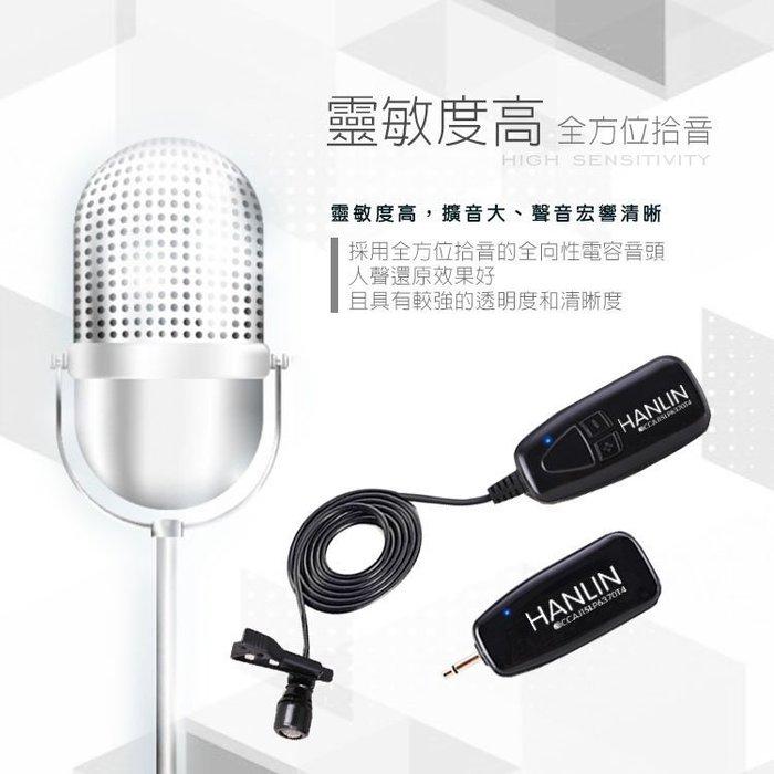 【全館折扣】 2.4G 領夾式無線麥克風 絕無雜音 正版 隨插即用 免配對 干擾最少 台灣總代理公司貨