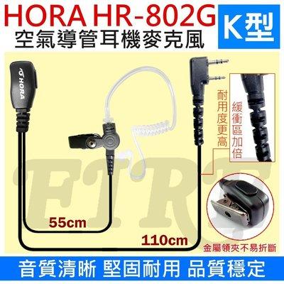 《實體店面》HORA HR-802G 空氣導管 耳機麥克風 無線電對講機用 配戴舒適 HR802G 空導耳機 耐拉