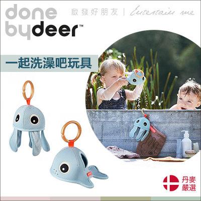 丹麥Done by deer➤啟發好朋友一起洗澡吧洗澡戲水玩具(小水母/小鯨魚)DR019✿蟲寶寶✿