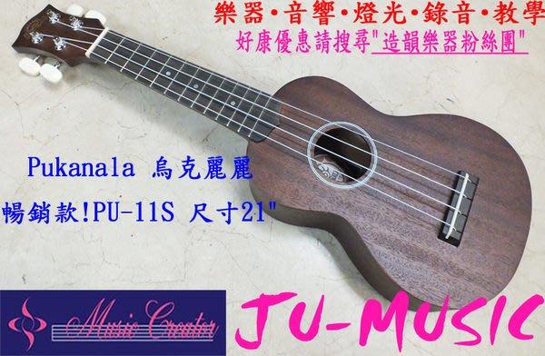 造韻樂器音響- JU-MUSIC - Pukanala Ukulele PU-11S 波卡 烏克麗麗 熱銷款 21吋 調音器、琴袋、教學