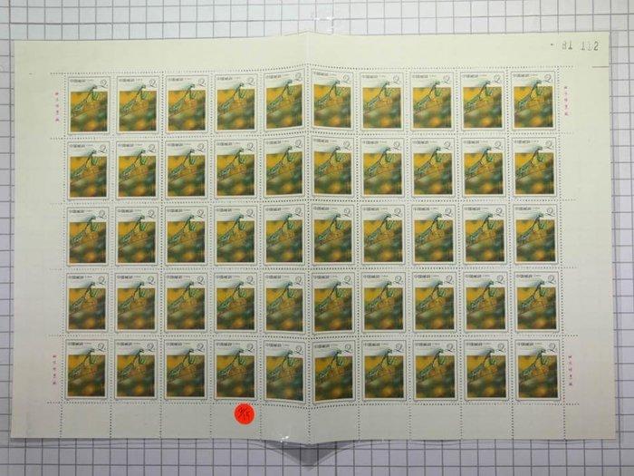 中國郵票 1992-7 昆蟲 4-4 版張