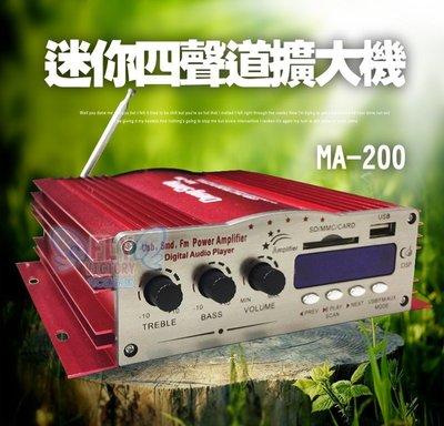 『FLY VICTORY』KINTER MA-200 綜合擴大機 家用/汽車/機車 專業型四聲道 高效能大功率 多機一體