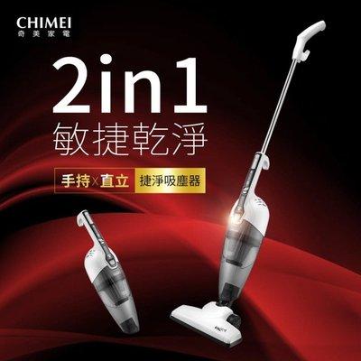 v CHIMEI奇美手持直立兩用捷淨吸塵器VC-SC2PHA 吸塵器