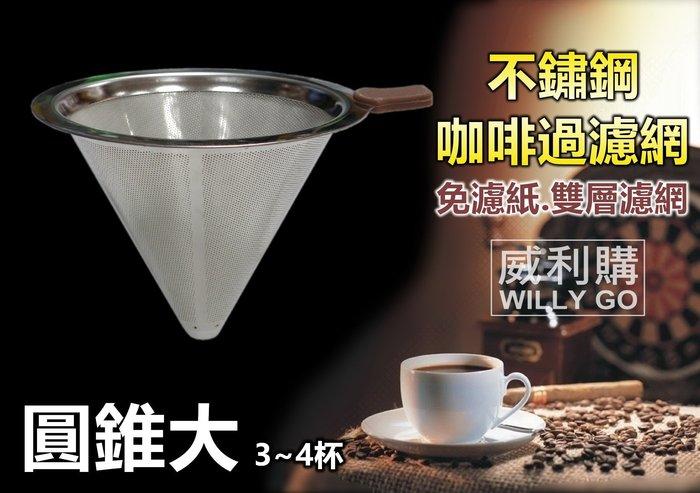 【威利購】不鏽鋼濾杯【B款.圓錐大】極細濾網免濾紙.咖啡濾網