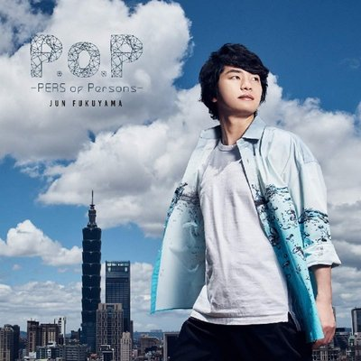 代購 航空版 福山潤 P.o.P -PERS of Persons- 通常盤 CD 2020 日本版