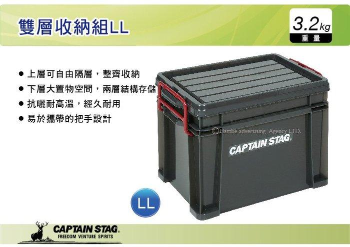   MyRack   日本CAPTAIN STAG鹿牌 雙層收納組LL 收納箱 收納櫃 置物櫃 儲物箱 UL-1027