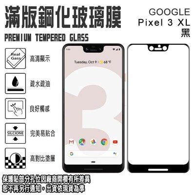 9H 滿版 鋼化玻璃螢幕保貼 6.3吋 GOOGLE Pixel 3XL 強化玻璃螢幕保護貼/2.5D弧邊/玻璃貼