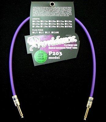 【硬地搖滾】全館免運!分期零利率!Providence P203 0.25M S/S頭 樂器導線