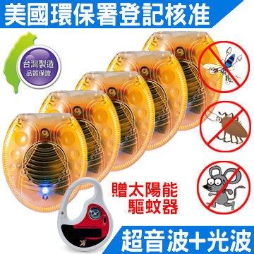 【愛瑪吉】台灣製 O2MODA MM-201 超音波 自動感光防蚊小夜燈 超音波驅鼠蚊器 防蚊黃燈 (5入) 贈驅蚊器
