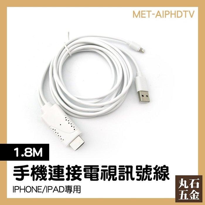 【丸石五金】MET-AIPHDTV IPHONE系列適用 轉換線 連接電視 影音設備