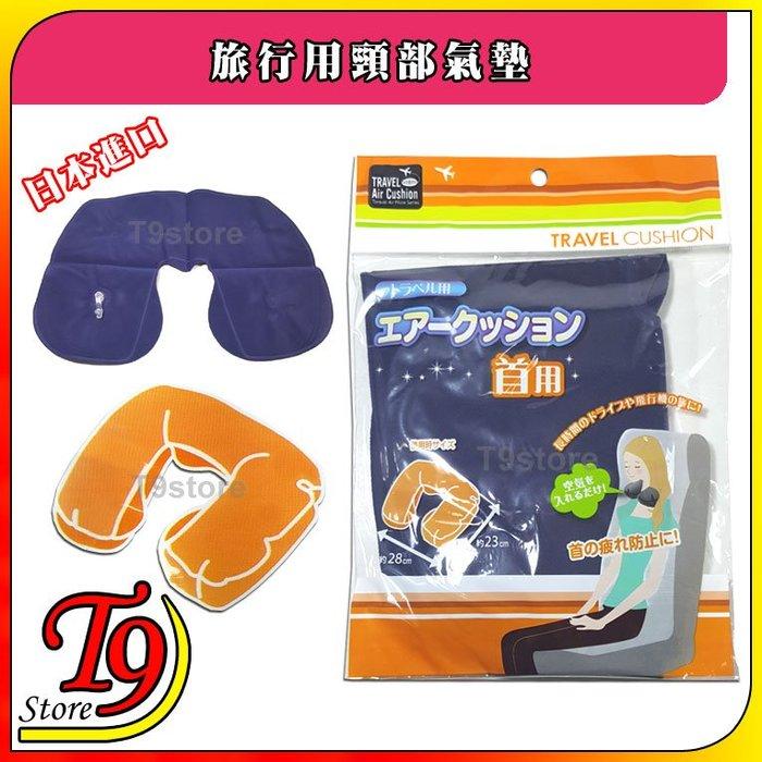 【T9store】日本進口 旅行用頸部氣墊
