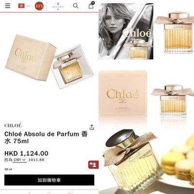 🇫🇷Chloé Absolu de Parfum蔲依絕對完美香水 75ml
