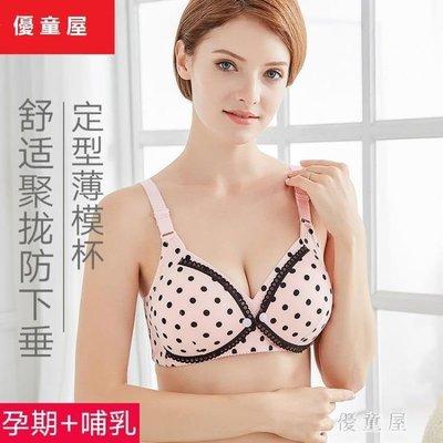 孕婦內衣胸罩哺乳文胸無鋼圈聚攏大尺碼純棉前開扣喂奶背心式 QG4449