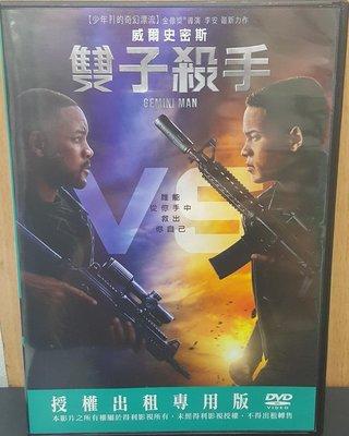 二手DVD專賣店【雙子殺手】台灣得利出租正版二手DVD 李安最新力作 現貨