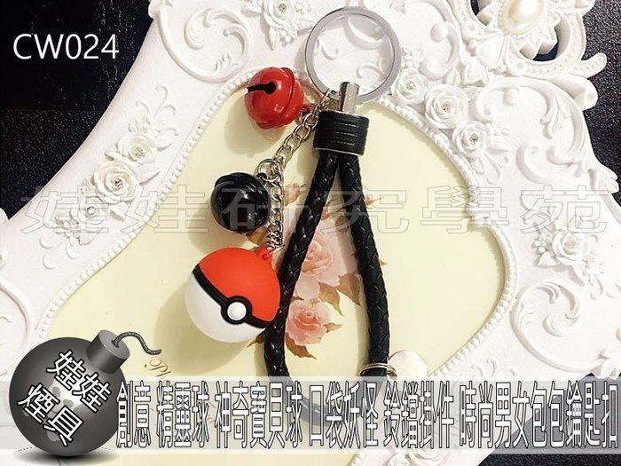 ㊣娃娃研究學苑㊣創意寶可夢 精靈球 神奇寶貝球 口袋妖怪 鈴鐺掛件 時尚男女包包鑰匙扣(TOK0060)