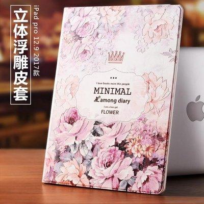 現貨/iPad Pro 12.9保護皮套2017新款蘋果平板電腦9.7英寸全包網紅/海淘吧F56LO 促銷價