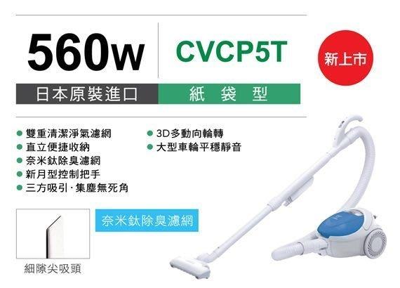 優購網~日立HITACHI吸塵器560W《CVCP5T/CV-CP5T》