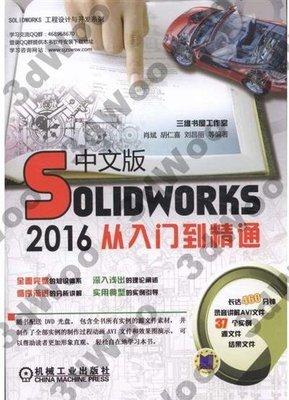 9787111558866 【3dWoo大學簡體機械工業】SOLIDWORKS2016中文版從入門到精通