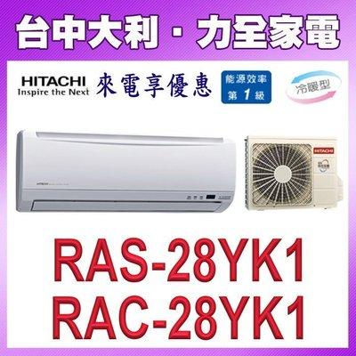 【台中大利】【HITACHI日立冷氣】變頻精品 冷暖【 RAS-28YK1/RAC-28YK1】安裝另計,來電享優惠
