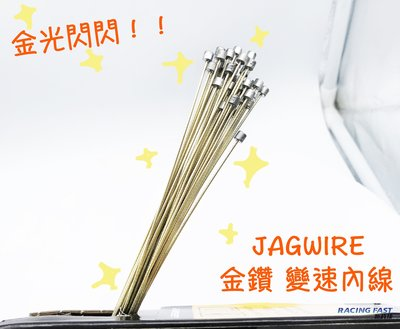 金光閃閃 JAGWIRE Pro Slick Polished 金鑽 變速內線 單條價 低摩擦 ☆跑的快☆