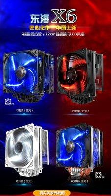 【免運】超頻三東海X6/X5 cpu散熱器amd/am4/1151臺式機風扇靜音東海X4