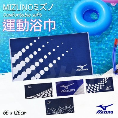 (OK棒)MIZUNO 美津濃 雙面設計 大浴巾 運動浴巾 游泳 100%棉 路跑 舒適柔軟 浴巾 66x126cm