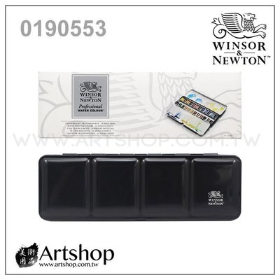 【Artshop美術用品】英國 溫莎牛頓 Professional 專家級塊狀水彩 (24色) 黑鐵盒 0190553