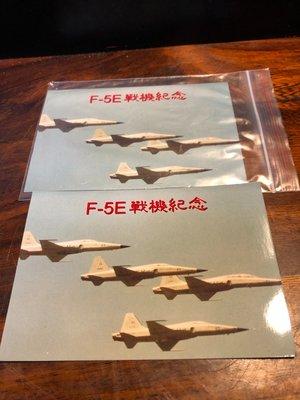 『華山堂』早期 台灣空軍F-5戰鬥機 F-5E 真實照片 2張 珍貴照片 懷舊 復古
