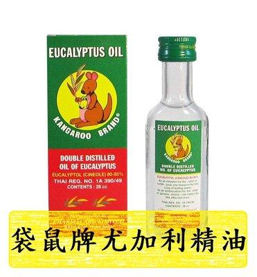馬來西亞特產袋鼠牌尤加利精油 白樹油臺北面交,另有豆蔻荳蔻膏青草油,衛生油,防蚊油,白樹油
