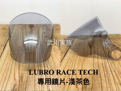 武川家族 LUBRO RACE TECH系列 R帽專用鏡片 淺茶色 深墨色