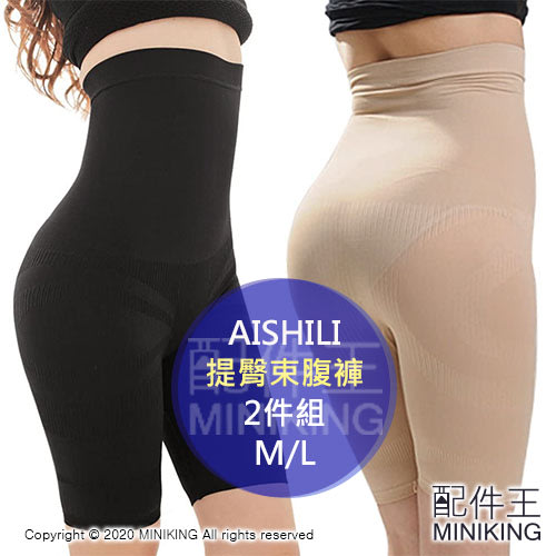 日本代購 空運 AISHILI 提臀 束腹褲 2件組 2件入 高腰 收腹 美體 美尻 壓力 加壓 彈力 塑身褲