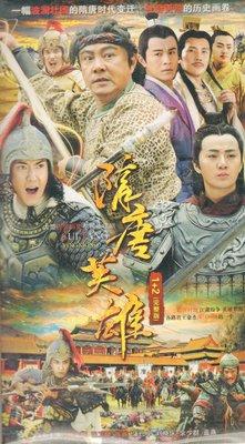 古裝歷史電視劇隋唐英雄1+2完整版張衛健趙文瑄DVD碟片