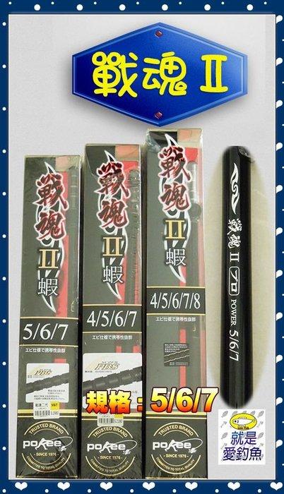 【就是愛釣魚】含運 刷卡↘POKEE 戰魂蝦II 5/6/7尺 蝦竿 85H 釣蝦 蝦釣 太平洋 ZOOM