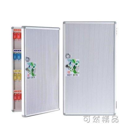 現貨/鋁合金48位鑰匙箱鑰匙柜壁掛式鑰匙箱鑰匙管理房產汽車鎖匙收納盒/海淘吧F56LO 促銷價