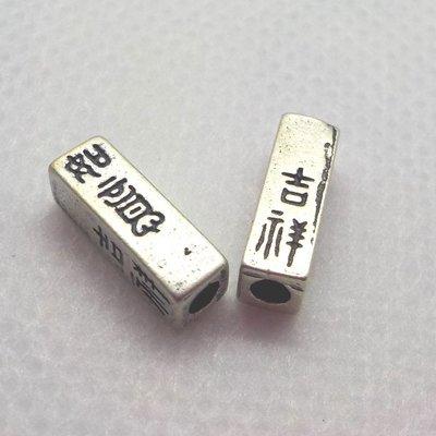 琥珀貓銀飾DIY【925純銀材料配件】造型方珠~A1260~吉祥如意~大~一個