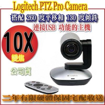 *網網3C*Logitech PTZ Pro Camera No Rebate