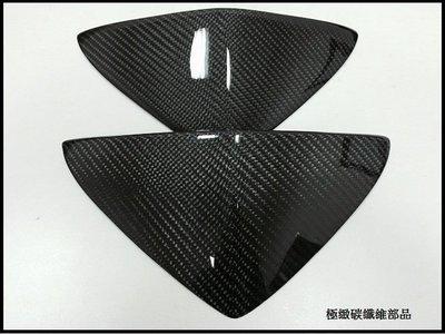 《極緻 CARBON》二代 三代 新勁戰 小盾牌 開模品 貼片式 CARBON 碳纖維部品