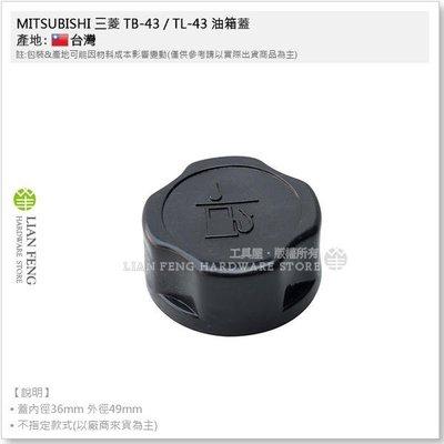 【工具屋】*含稅* MITSUBISHI 三菱 TB-43 / TL-43 油箱蓋 油蓋 割草機 零件 KAAZ 除草
