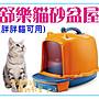 【Plumes寵物部屋】貓咪造型《貓型舒樂貓砂...