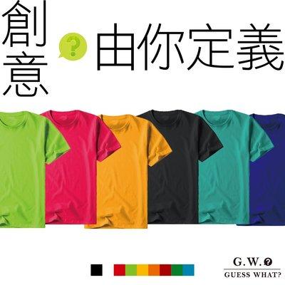 GW 【客製化 彩色 T恤 】成人兒童...