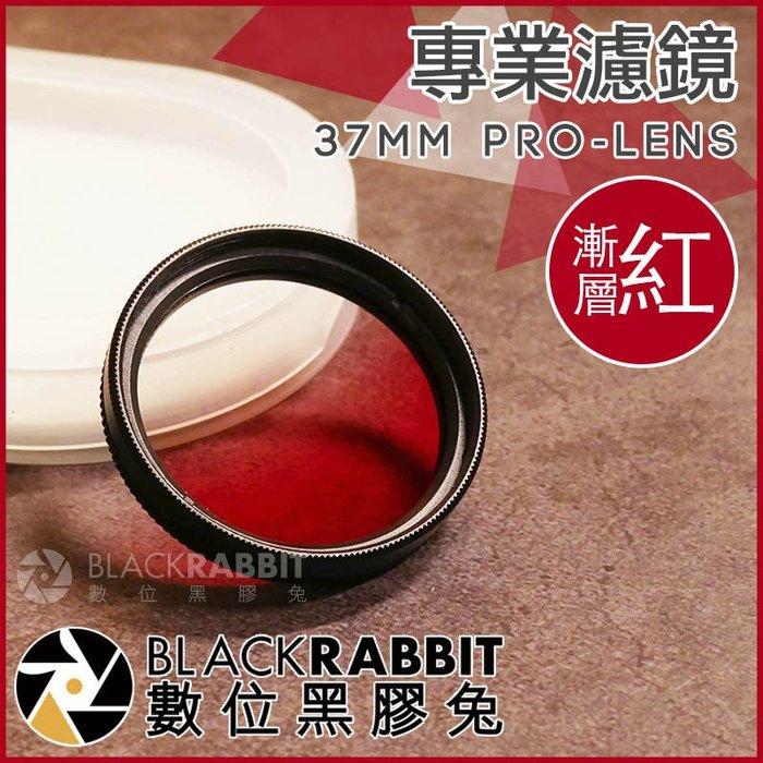數位黑膠兔【 008 專業濾鏡 漸變濾鏡 紅色 37mm 】 相機 手機 漸層濾鏡 色溫 減光鏡 顏色濾鏡 外接 轉接