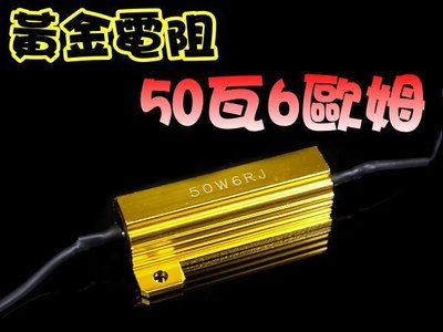 光展 煞車燈解碼器 黃金電阻 50瓦6歐姆 LED電阻 可裝方向燈 50W 6歐姆  電阻 只要39元