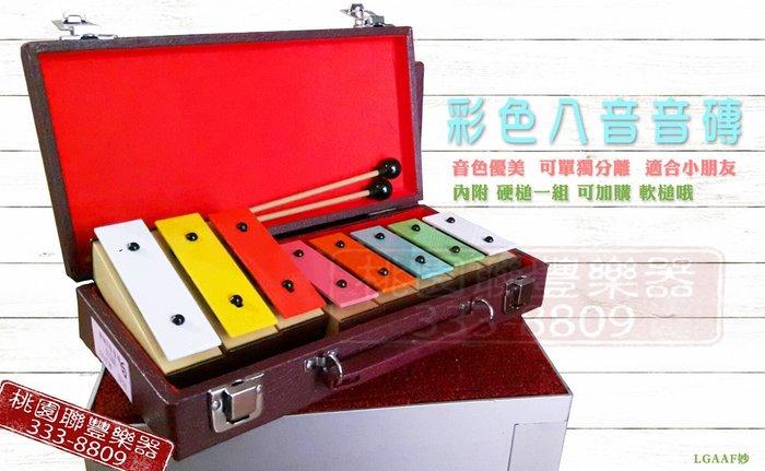 《∮聯豐樂器∮》全新台灣製  豪牌彩色特級8音音磚 奧福音樂課 兒童創意樂器《桃園現貨》