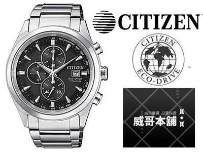 【威哥本舖】星辰CITIZEN全新原廠貨 CA0650-82F 光動能藍寶石鈦金屬計時錶