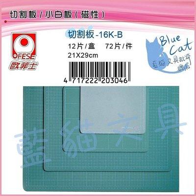 【可超商取貨】辦公用品/切割墊/製圖配備/保護桌面【BC17411】切割板-16K-B《歐菲士》【藍貓文具】
