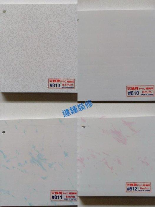 天鵝牌 PVC 塑鋼板 塑膠板 塑膠天花板 台灣製 輕鋼架 天花板 DIY 輕隔間 防潮 可水洗 防水 一級防火耐然